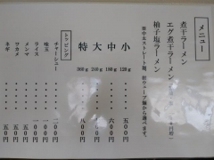 拉麺 雅龍-5