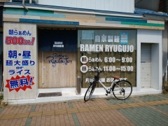 Ramen RyuGuJo ~朝6時から営業して500円ワンコインの「朝らぁめん」が提供される店で地元・秋田の比内地鶏で出汁を引いた「鶏そば」+別皿に盛りつけられた「チャーシュー」&無料「ライス」~