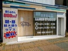 Ramen RyuGuJo-2