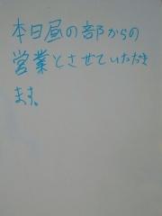 Ramen RyuGuJo-4