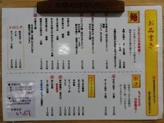 中華そば いぶし-2