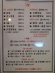 ラーメン カラテキッド【弐】-3