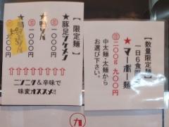 ラーメン カラテキッド【弐】-4
