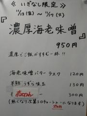 らー神 心温【壱壱】-3