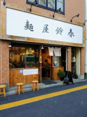 【新店】麺屋 鈴春 ~『麺屋 一燈』グループの重鎮が満を持して東京・本郷三丁目に開業した店で濃厚鶏清湯魚貝スープの「塩らーめん」~