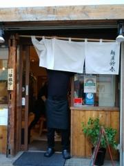 【新店】麺屋 鈴春-2