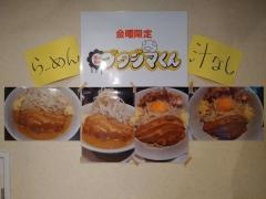 【新店】麺屋 鈴春-6