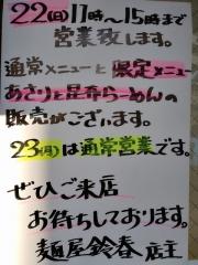 【新店】麺屋 鈴春-15