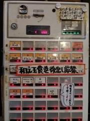 中華ソバ 伊吹【壱百六弐】-2