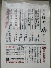 らぁ麺や 嶋-3