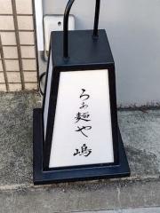 らぁ麺や 嶋-11