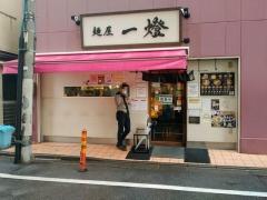 麺屋 一燈【七四】-1