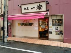 麺屋 一燈【七四】-2
