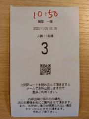 麺屋 一燈【七四】-4