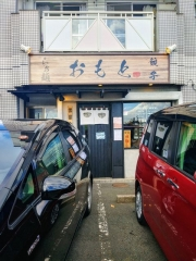 節系とんこつらぁ麺 おもと【五】-1