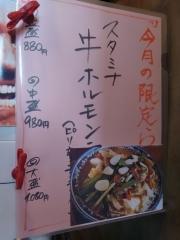節系とんこつらぁ麺 おもと【五】-3