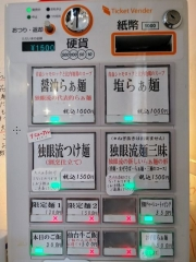 麺匠 独眼流【弐拾】-2