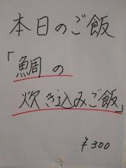 麺匠 独眼流【弐拾】-3