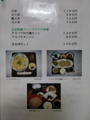 クラブ食堂-5