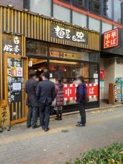 麺屋58-1
