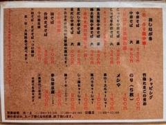 麺屋58-3