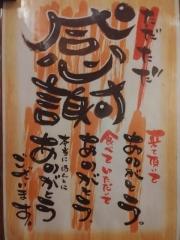 麺屋58-14