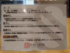 【新店】ラーメン シロクロ-7