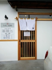 【新店】ラーメン シロクロ-10