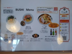 【新店】だし廊 -BUSHI--6
