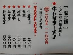 ラーメン カラテキッド【四】-5
