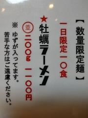 ラーメン カラテキッド【四】-6