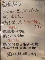 鴨出汁中華蕎麦 麺屋yoshiki【七】-2