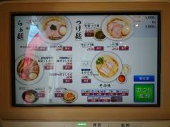らぁ麺すみ田【弐】-2