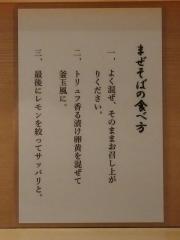 らぁ麺すみ田【弐】-6