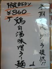 麺SAMURAI 桃太郎-3