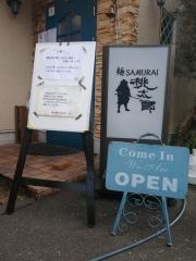 麺SAMURAI 桃太郎-13