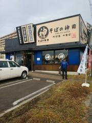 そばの神田 町前屋 中倉店-1
