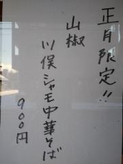 仙臺 自家製麺 こいけ屋【弐】-2