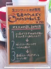 自家製麺 うろた-3