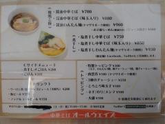 青森中華そば オールウェイズ-13