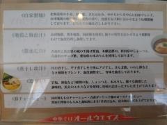 青森中華そば オールウェイズ-14