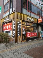 麺屋58【参】ー1