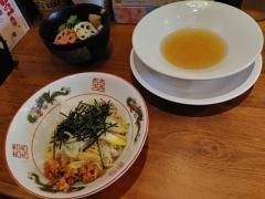 麺屋58【参】ー10