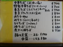 中華そば 東京屋ー3