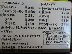 中華そば 東京屋ー4