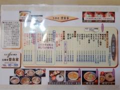 生蕎麦・旅館 登良屋ー6