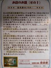 生蕎麦・旅館 登良屋ー8