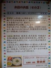 生蕎麦・旅館 登良屋ー9