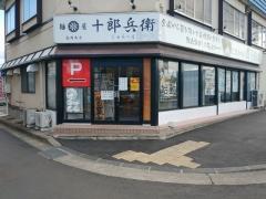 麺屋 十郎兵衛 盛岡南店-1