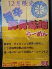 麺屋 十郎兵衛 盛岡南店-2